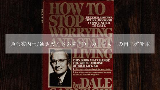 通訳案内士/通訳ガイド おすすめ本