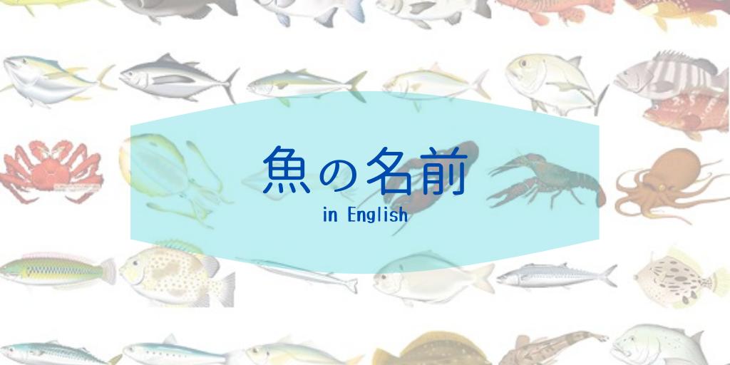 英語の魚の名前
