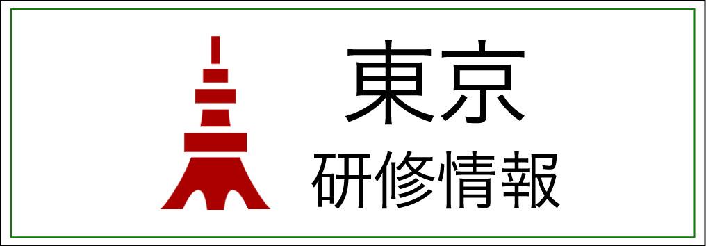 通訳案内士東京研修