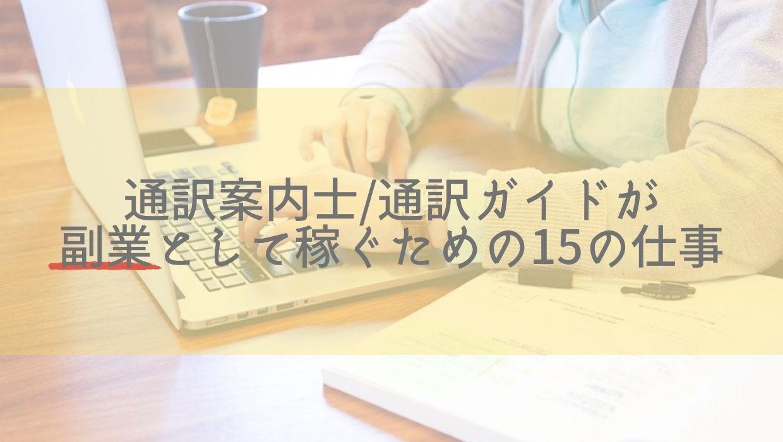 通訳案内士 通訳ガイドが 今稼ぐための15の仕事 Japanwonderguide