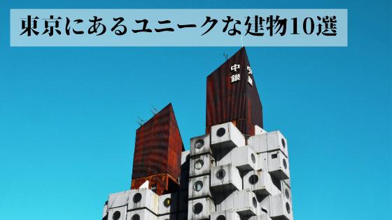 東京にあるユニークな建物10選