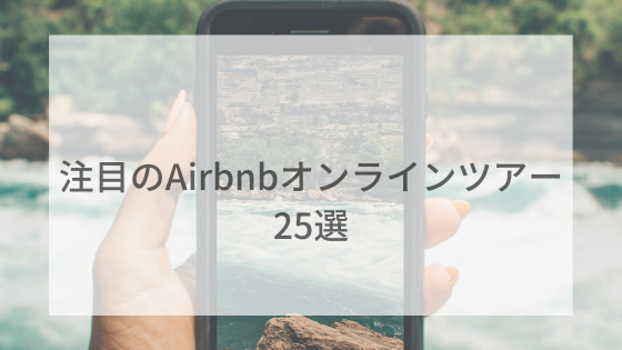 注目のAirbnbオンラインツアー 25選