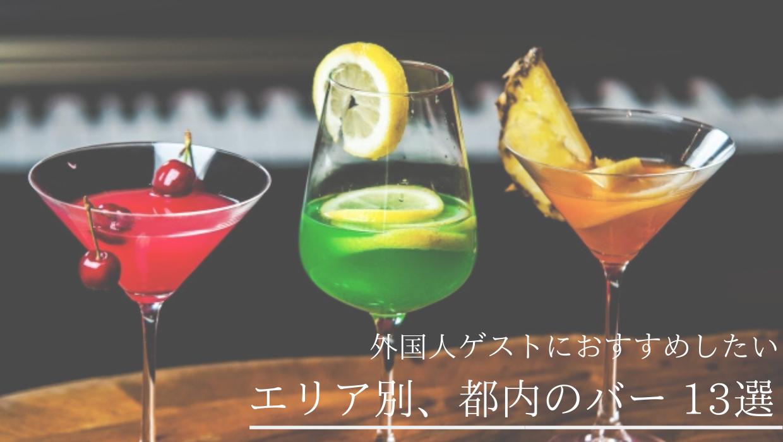 外国人におすすめしたい東京のバー