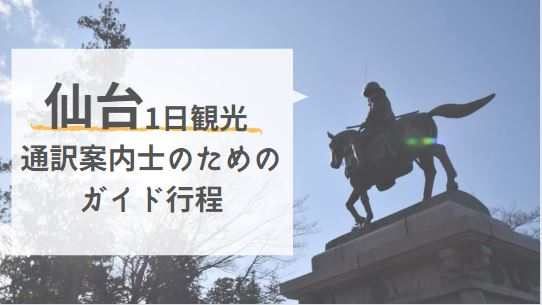 仙台観光通訳案内士のための行程