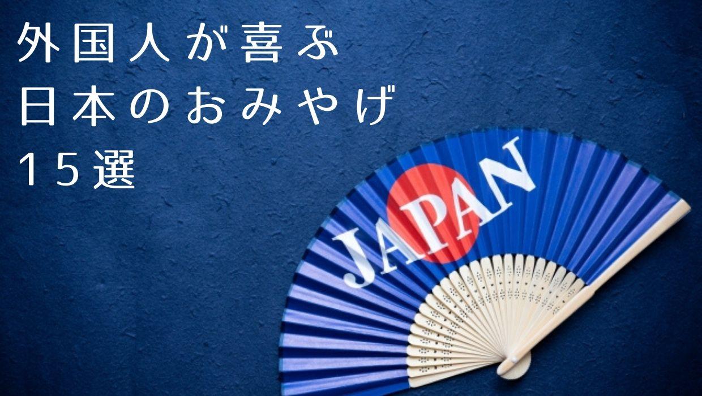 外国人が喜ぶ日本おみやげ