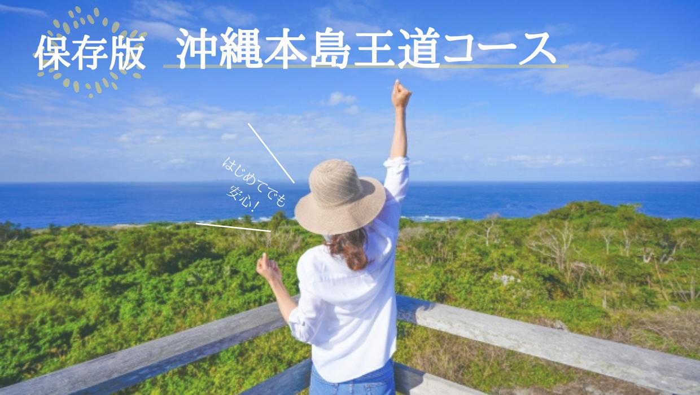 通訳案内士のための沖縄モデルコース