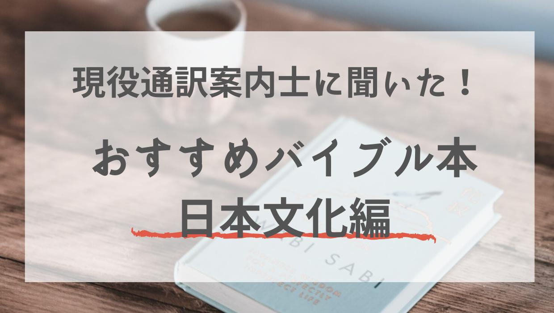 通訳案内士おすすめバイブル本 日本文化編