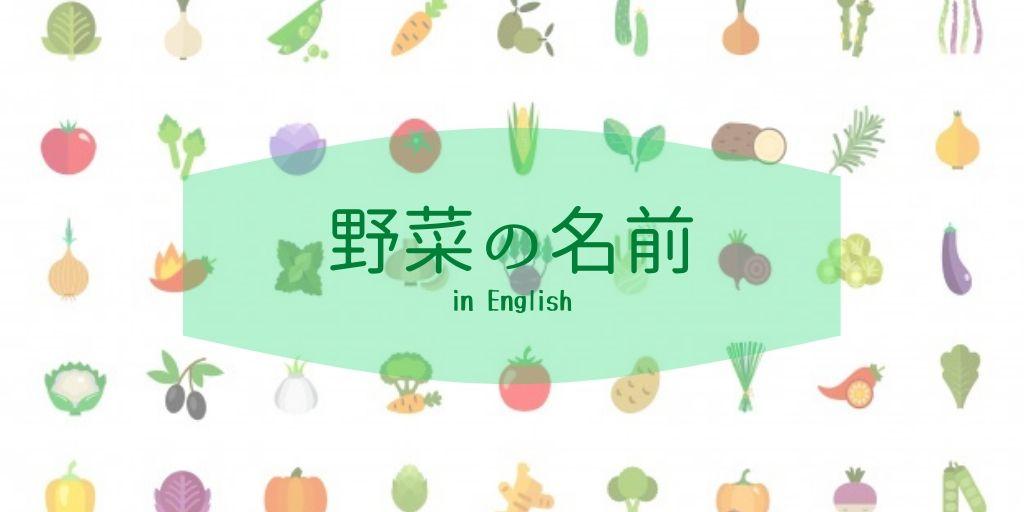 英語の野菜の名前