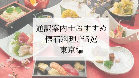 東京懐石料理店