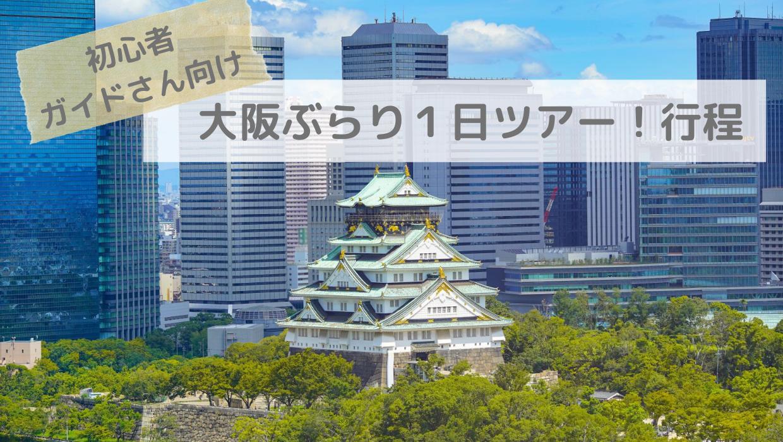 通訳案内士大阪ぶらり1日ツアー!行程