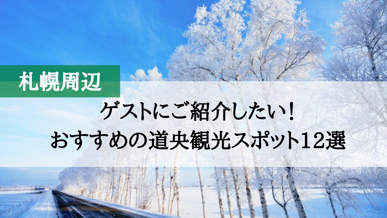 通訳案内士必見札幌周辺おすすめガイドスポット