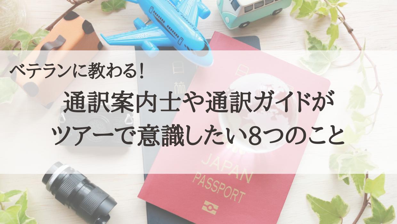 通訳案内士、通訳ガイドがツアーで意識したいこと