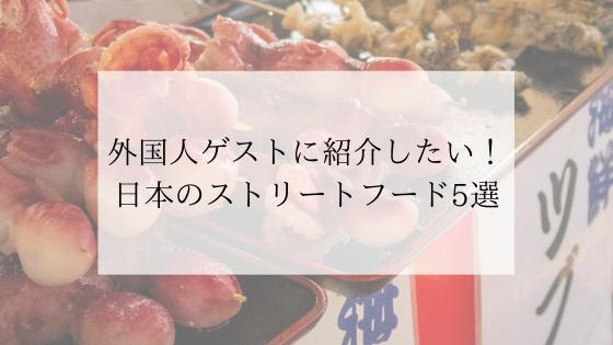 外国人ゲストに紹介したい! 日本のストリートフード5選