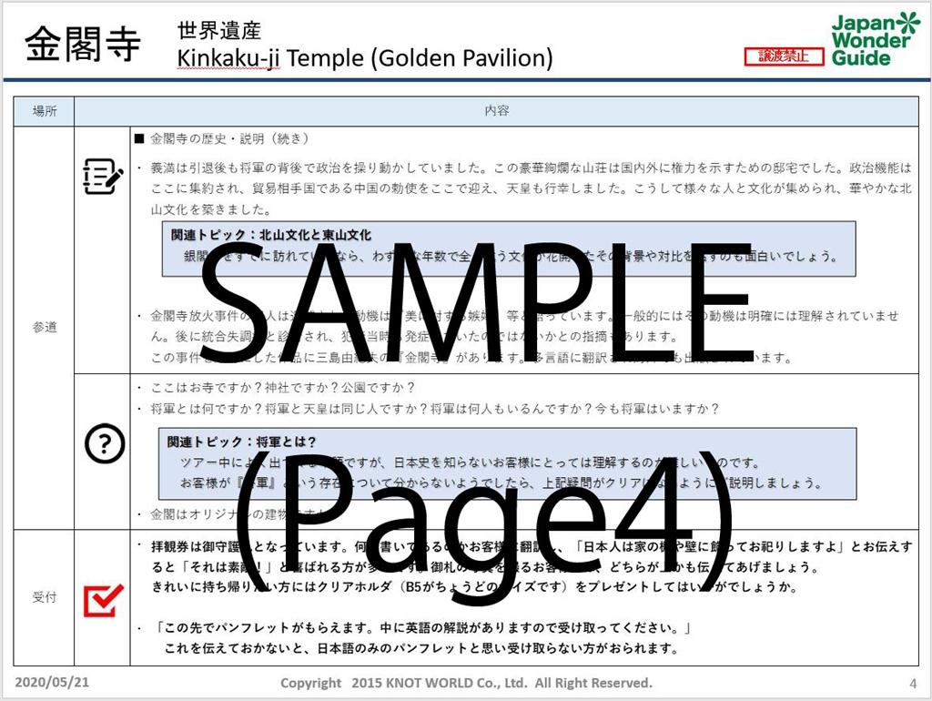 金閣寺ガイドマニュアル