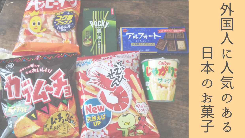 外国人に人気のあるお菓子の写真