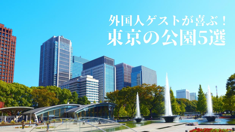 外国人が喜ぶ東京の公園の写真