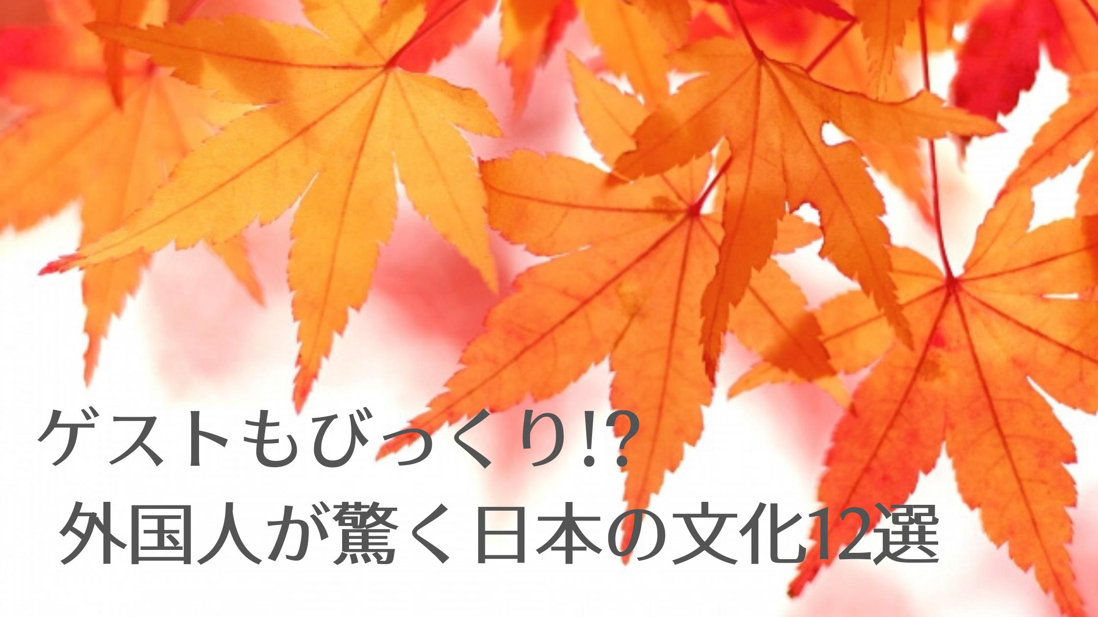 ゲストもびっくり! 外国人が驚く日本の文化12選
