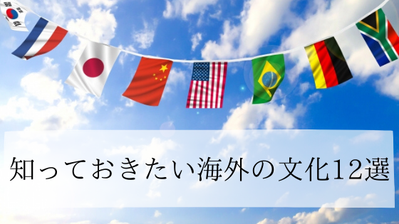 海外の文化