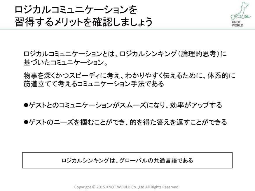 通訳案内士ロジカルコミュニケーション研修