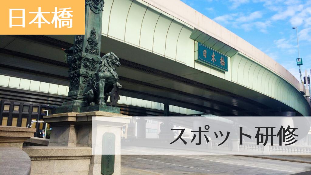 日本橋スポット研修