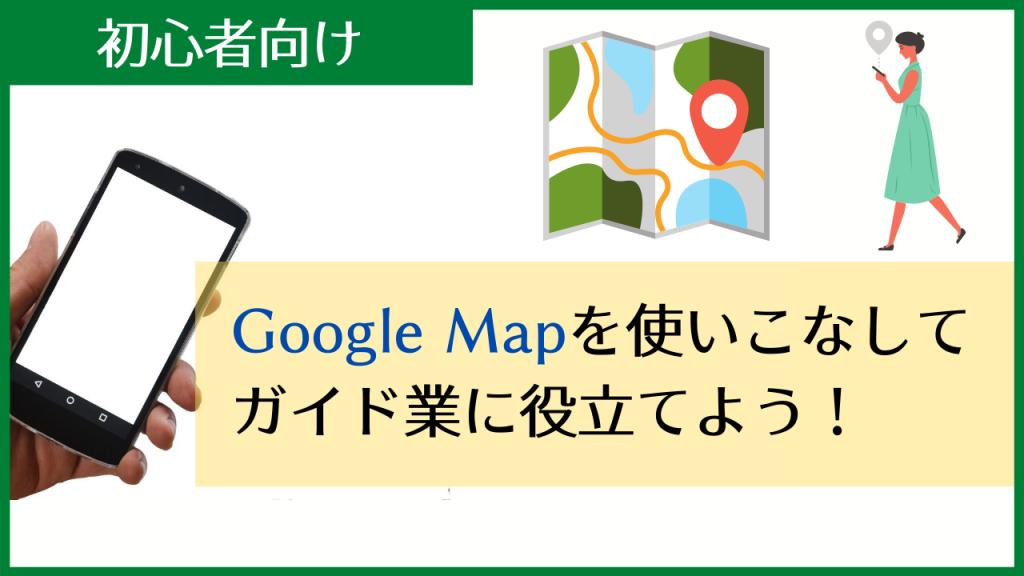 グーグルマップ研修
