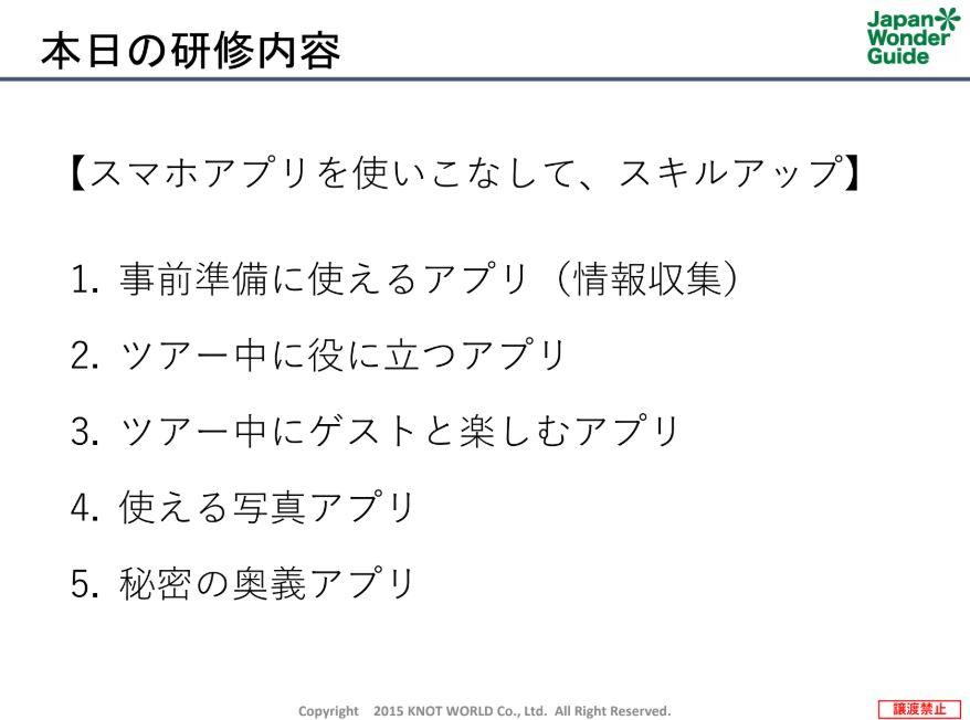 通訳案内士アプリ研修