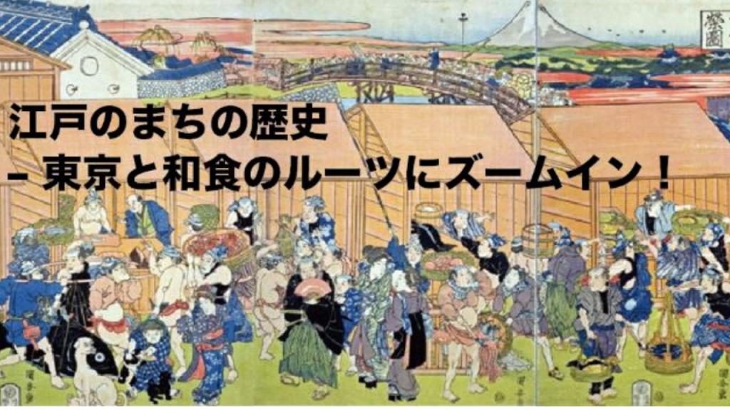 江戸の歴史