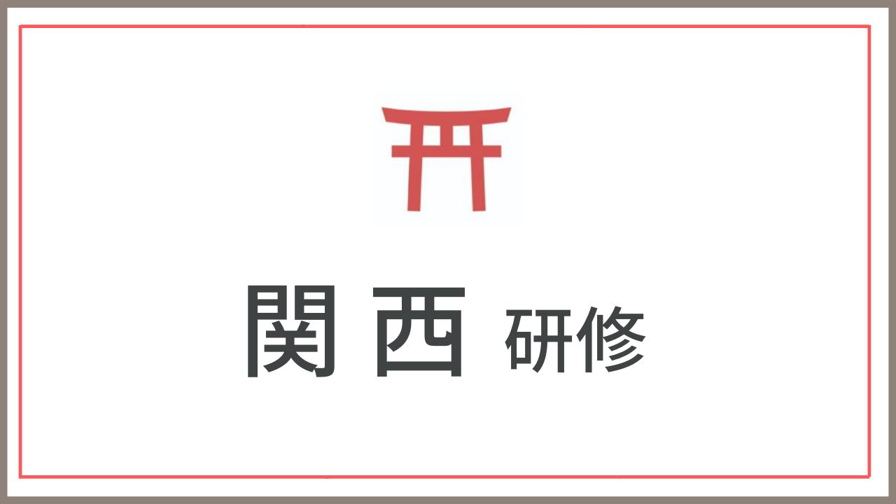 通訳案内士/通訳ガイド関西研修