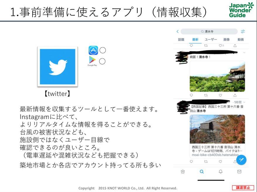 通訳ガイドアプリ研修