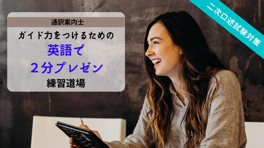通訳案内士/通訳ガイド二次試験対策