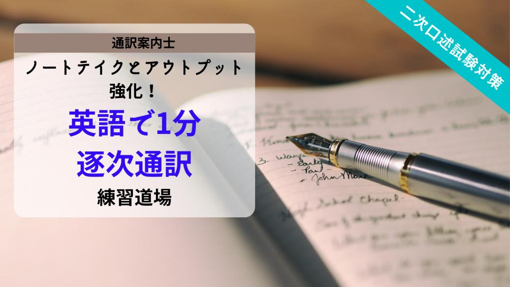 通訳案内士 試験講座2