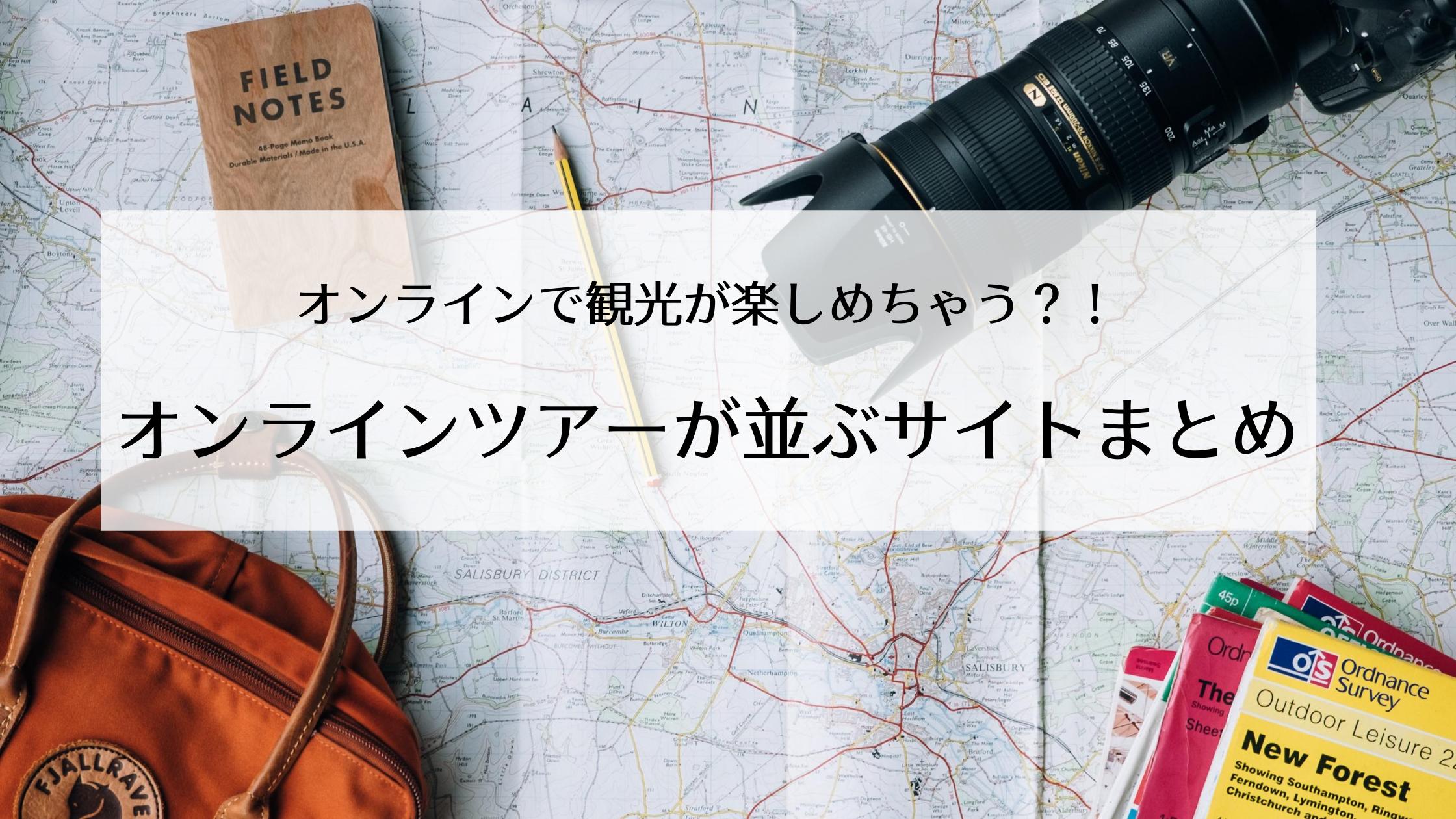 オンライン観光サイト