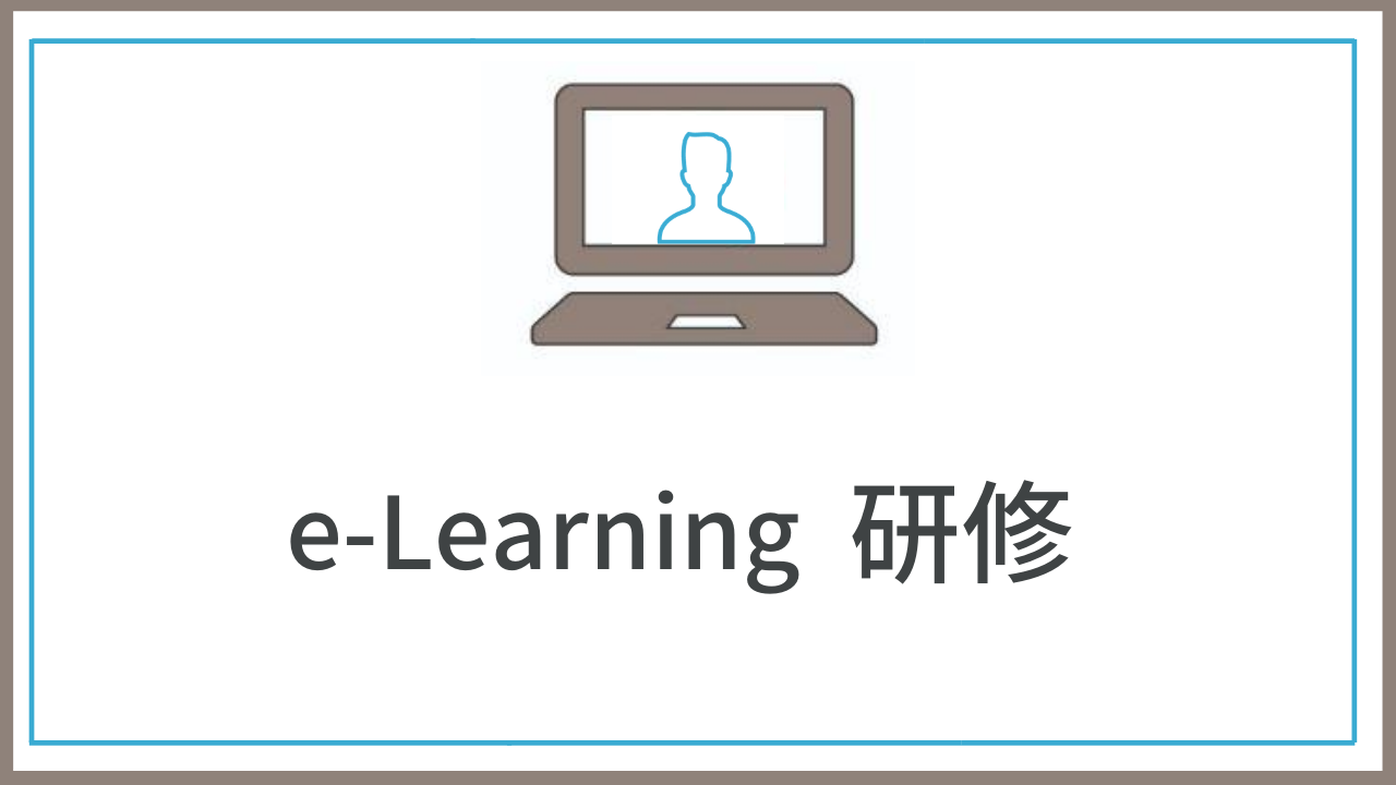 e-Learning研修