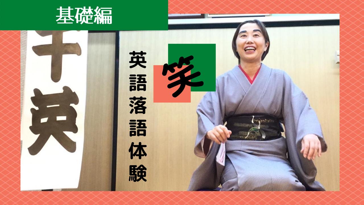 通訳案内士研修 落語1