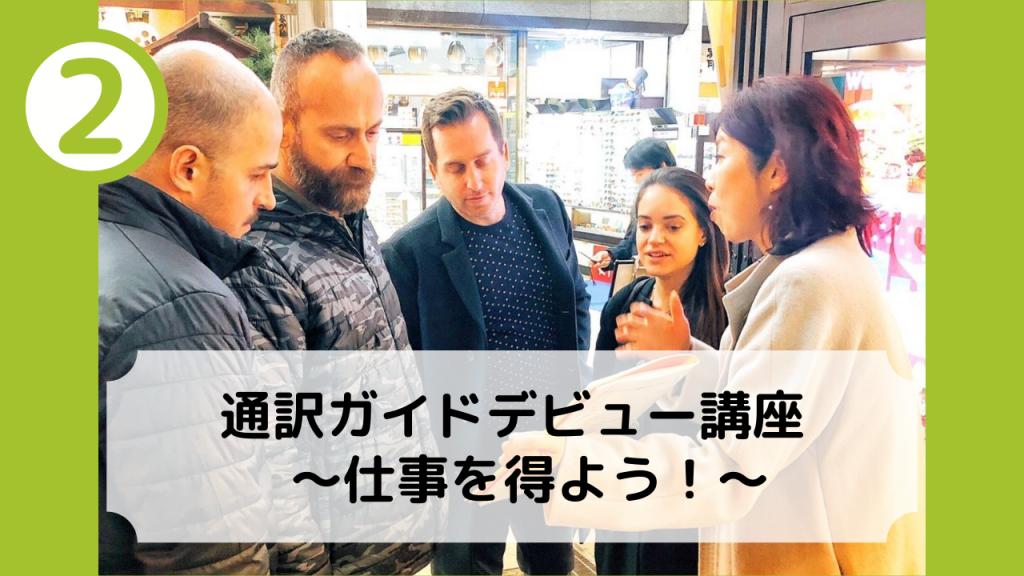 通訳ガイドデビュー講座2