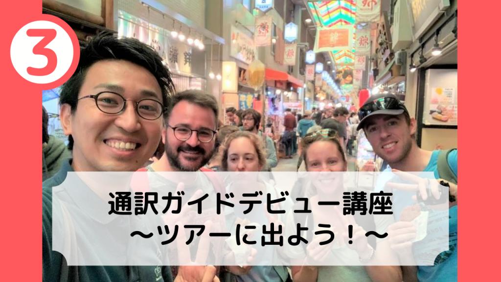通訳ガイドデビュー講座3