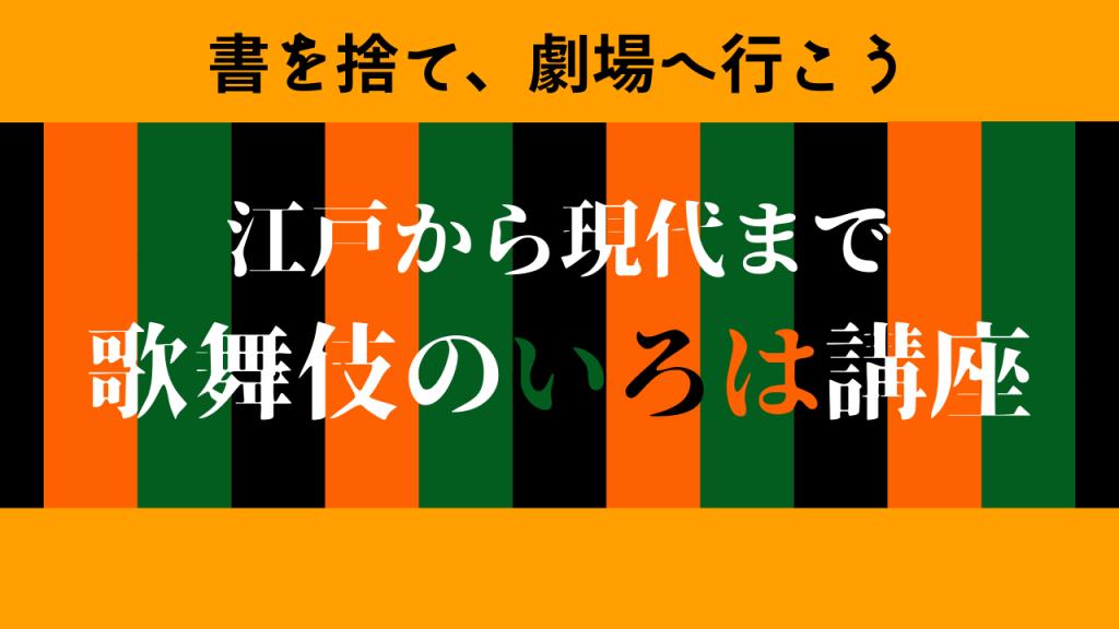 通訳案内士研修 歌舞伎