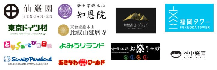 通訳ガイド/通訳案内士提携施設