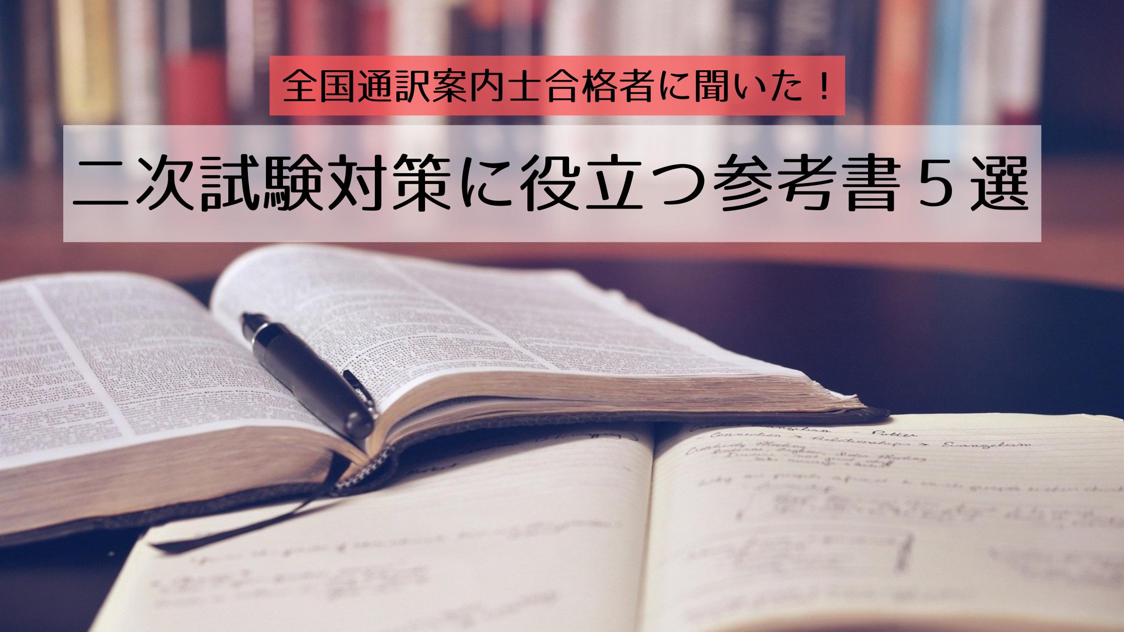 通訳案内士に聞いた、二次試験対策に役立つ参考書5選