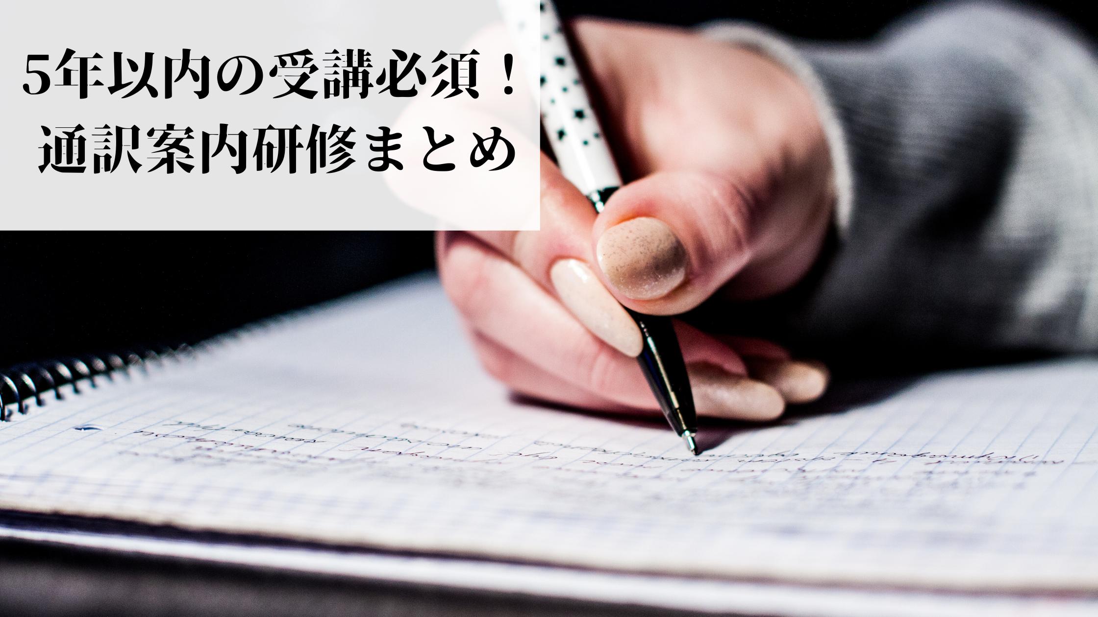 通訳案内研修まとめ