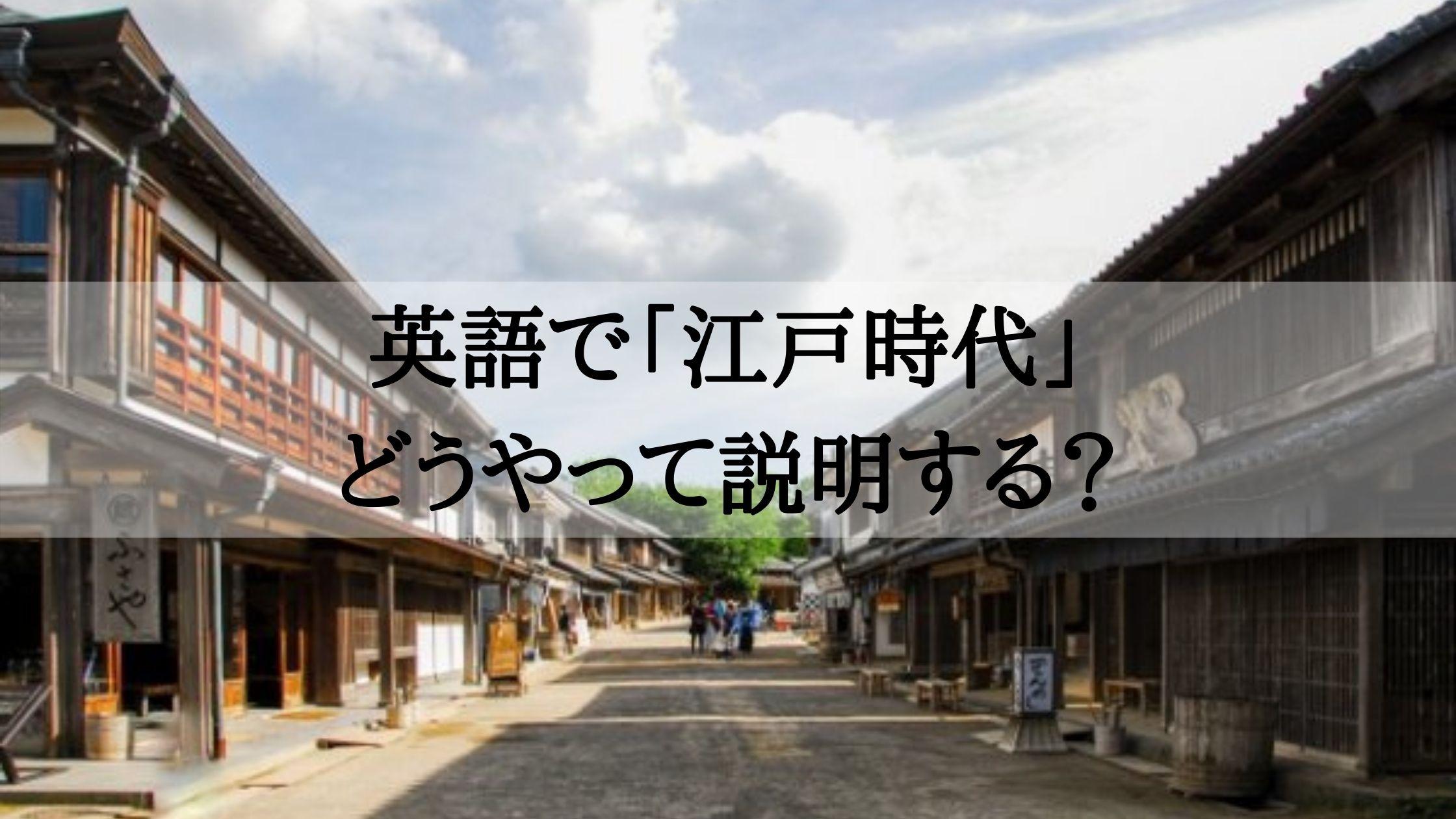 英語で説明する江戸時代