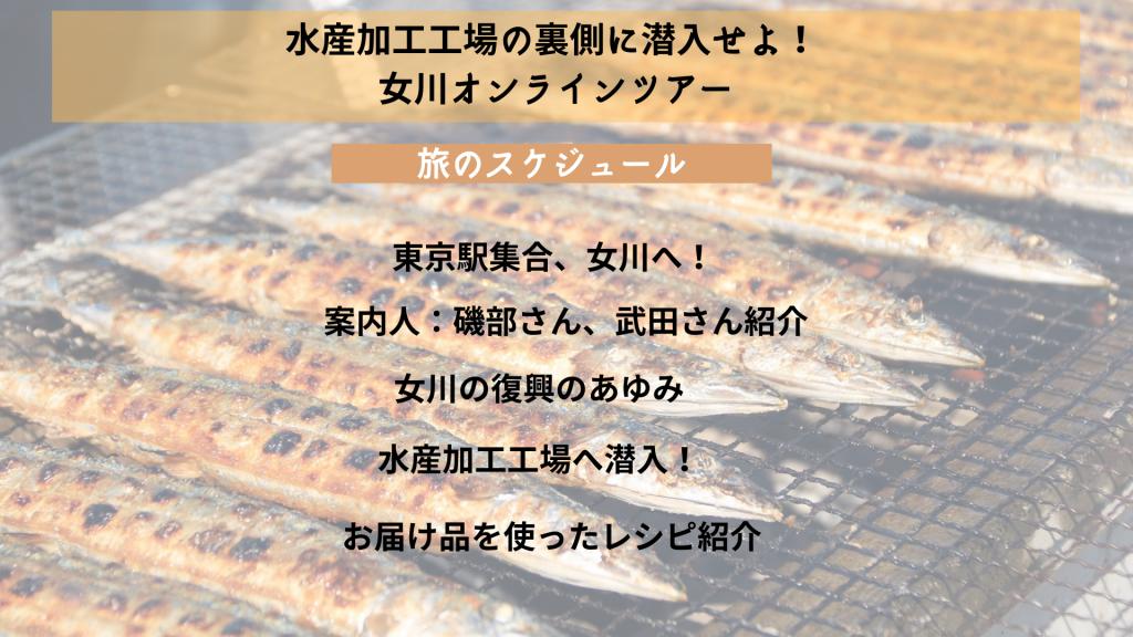 女川オンラインツアースケジュール