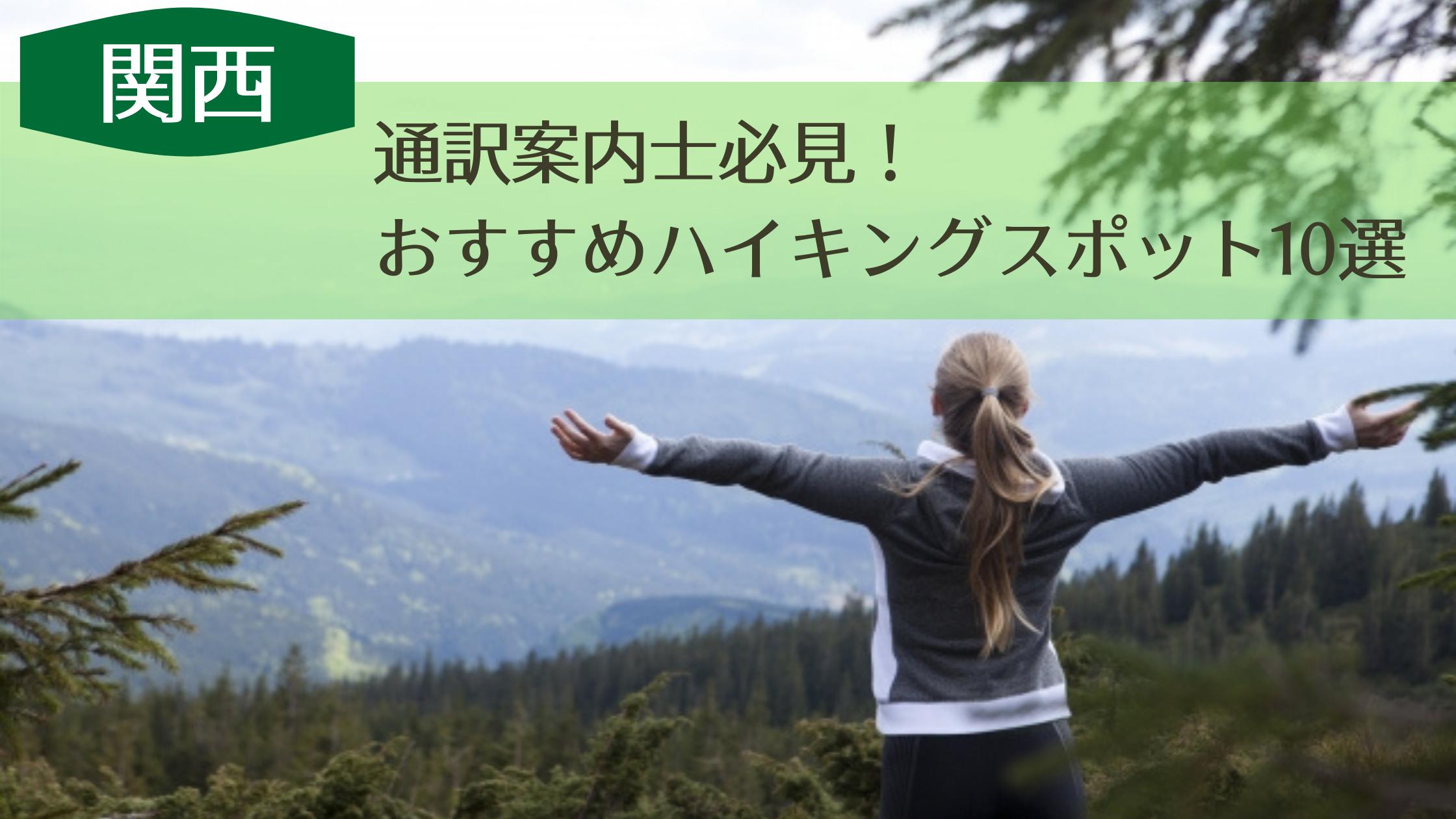 【関西】通訳案内士必見!おすすめハイキングスポット10選