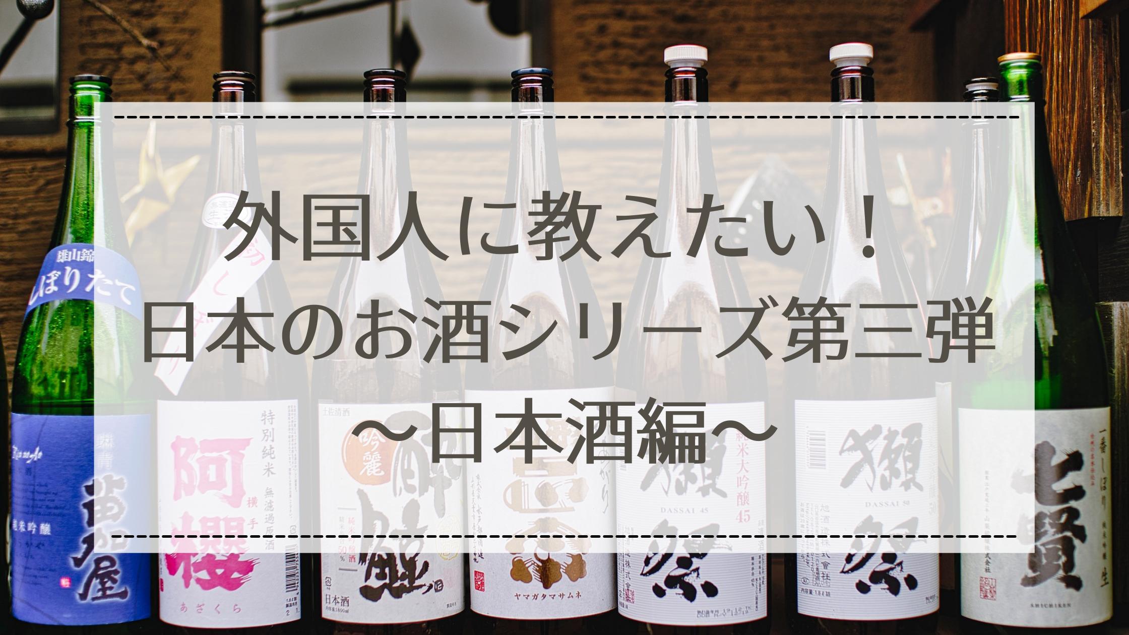 外国人に教えたい!日本のお酒シリーズ第三弾~日本酒編~
