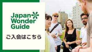 JapanWonderGuideご入会案内