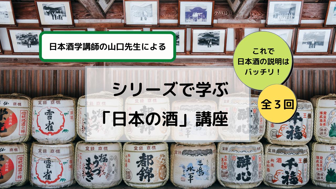 日本酒研修シリーズ