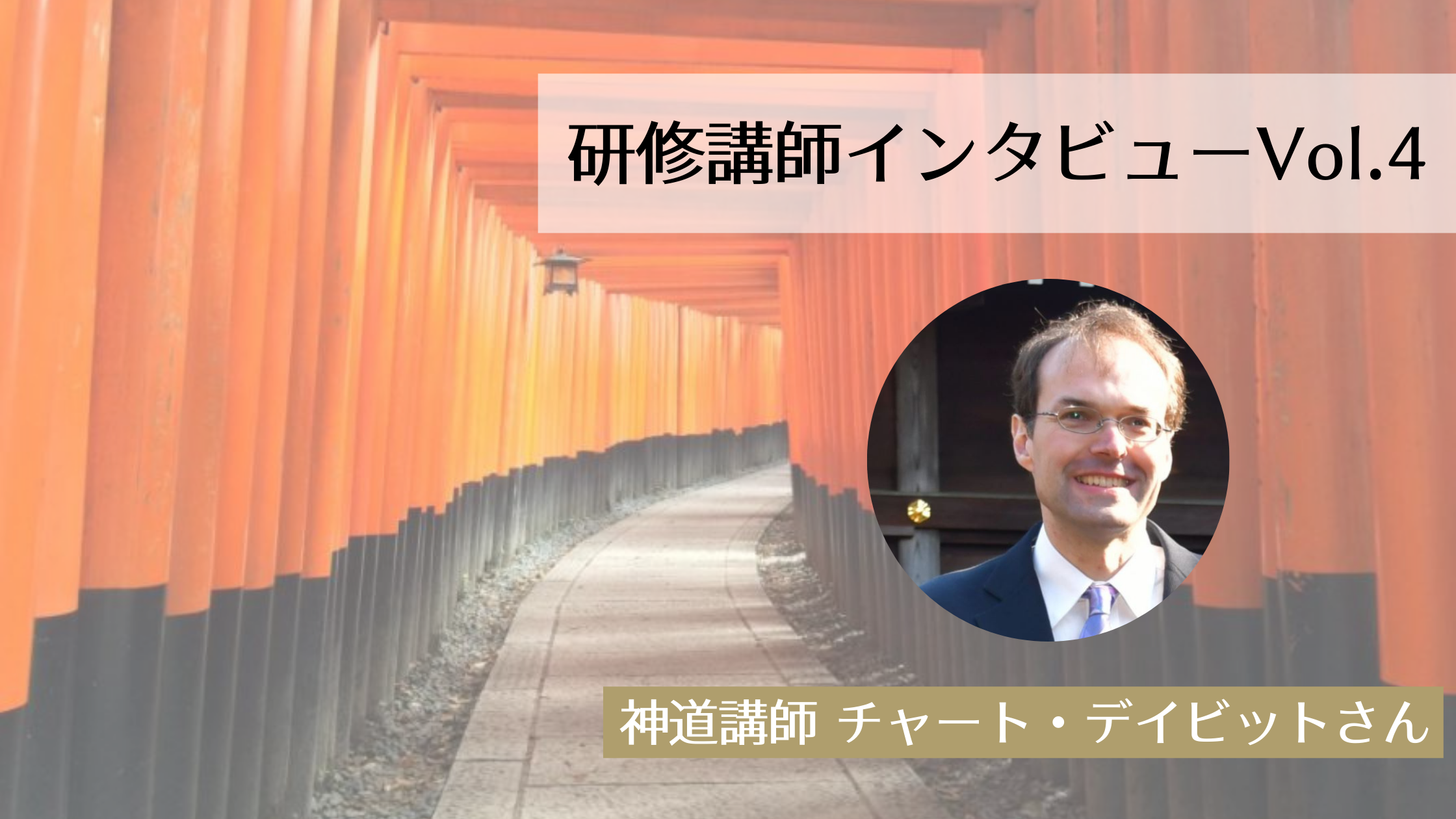 神道講師インタビュー