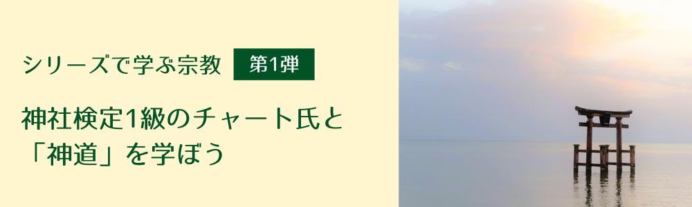 神道を学ぼう