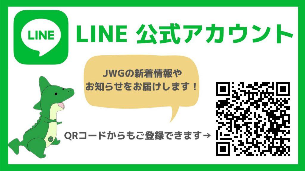 JWG LINE公式