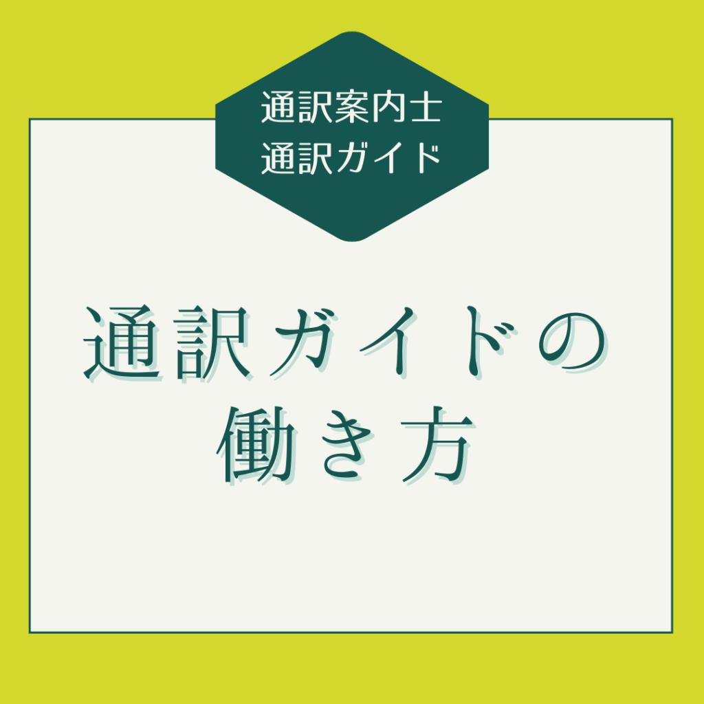 通訳ガイドの働き方